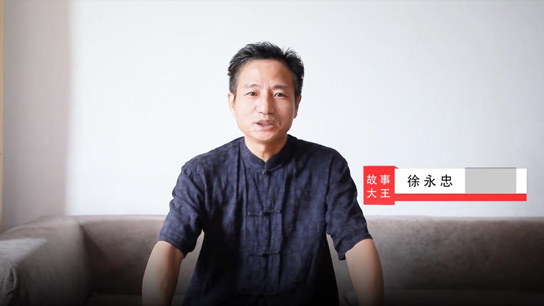著名故事家徐永革