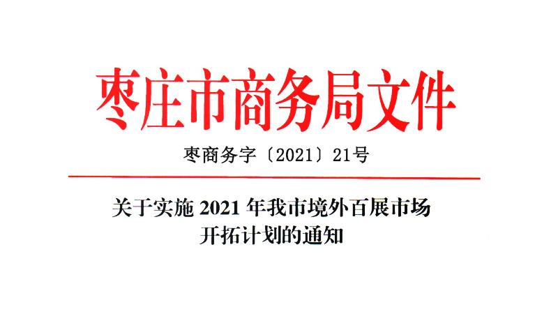 枣庄市商务局《关于实施2021年我市境外百展市场开拓计划的通知》