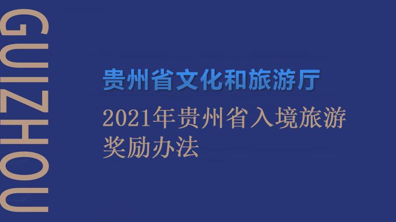 贵州省文化和旅游厅关于印发《2021年贵州省入境旅游奖励办法》的通知