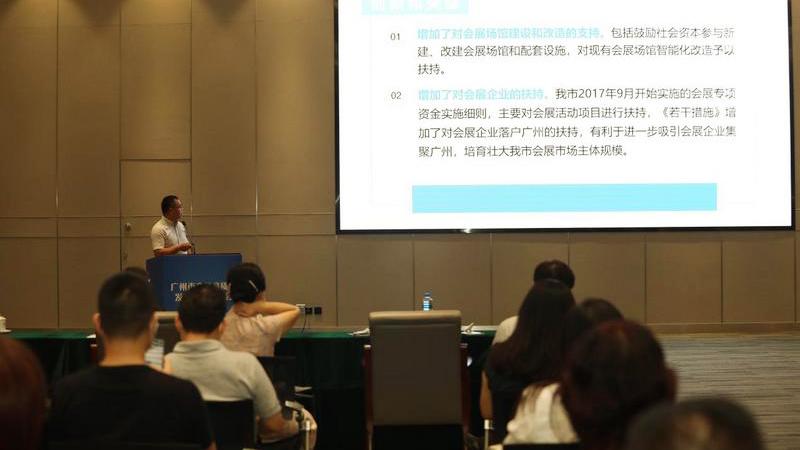 广州市商务局举办广州会展业高质量发展政策宣讲会 双重政策助力会议展览