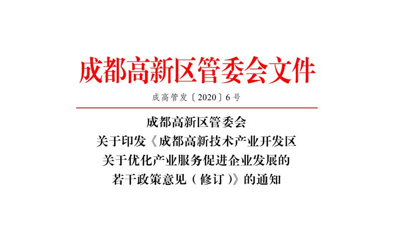 成都高新技术产业开发区关于优化产业服务促进企业发展的若干政策意见(修订)