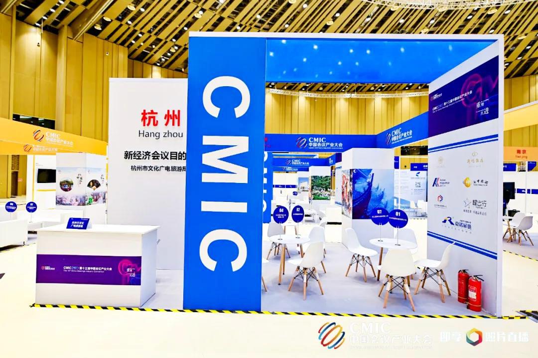 杭州参加中国会议产业大会CMIC