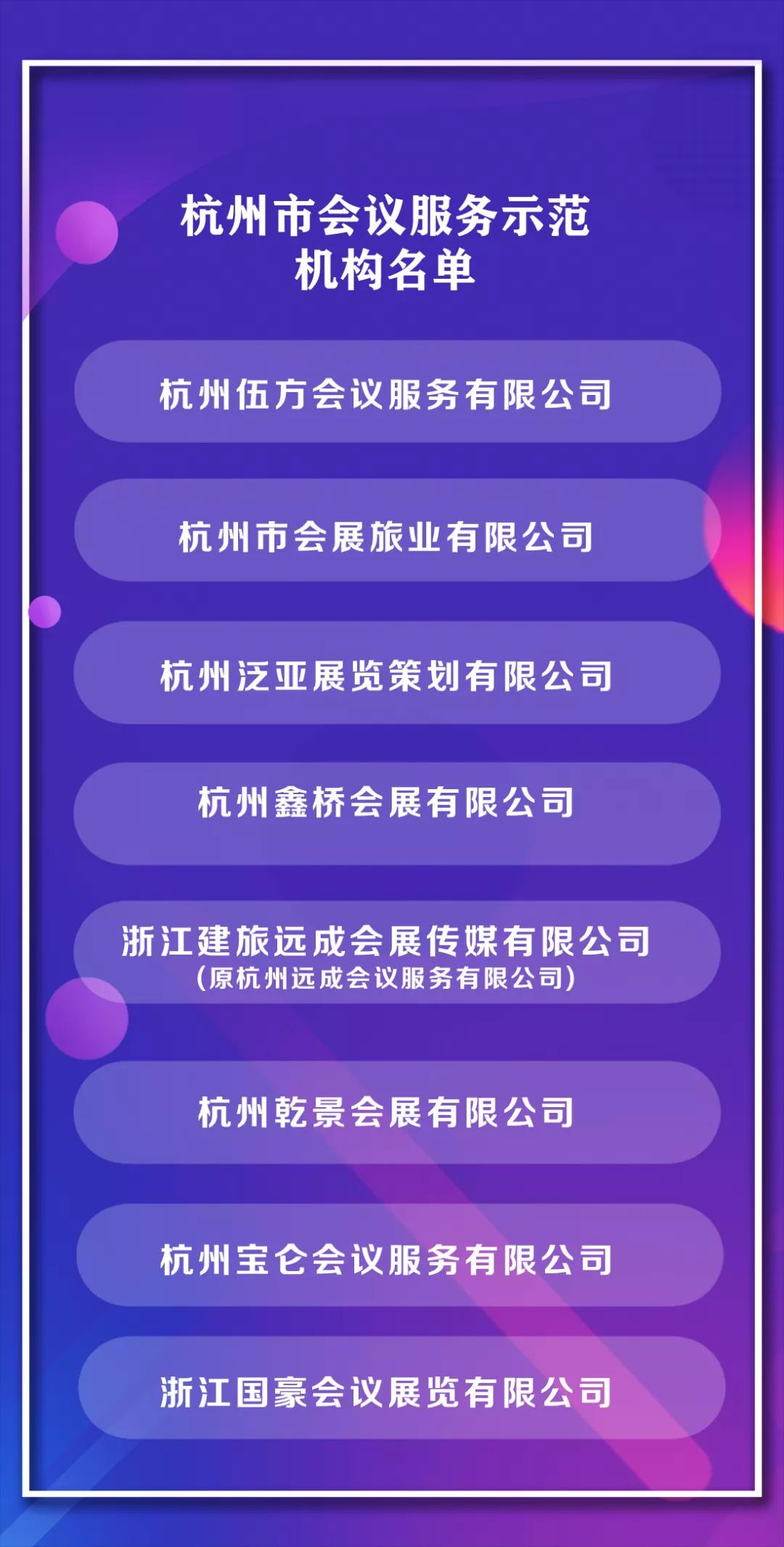 杭州会议服务示范机构名单