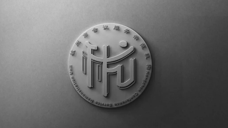 """重磅!""""杭州市会议服务示范机构""""专属Logo发布"""