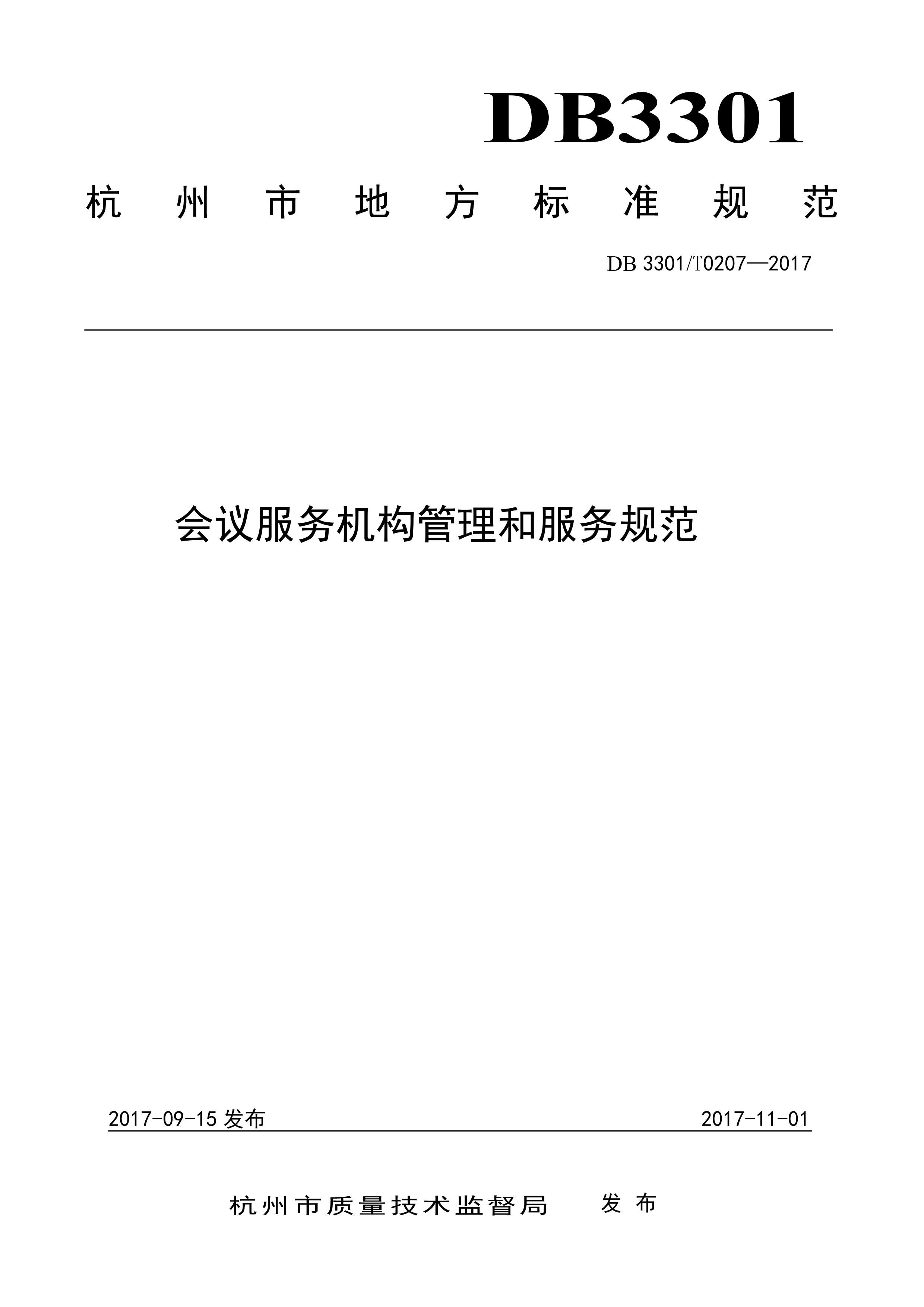 杭州市会议服务标准《会议服务机构管理和服务规范》