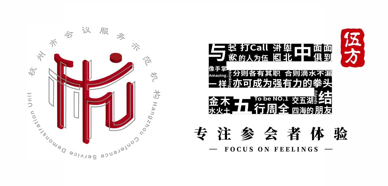 杭州会议服务示范机构――伍方会议