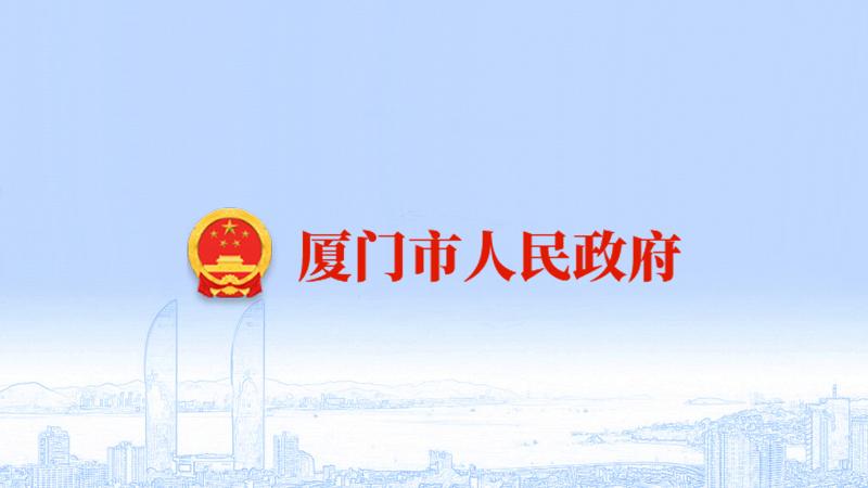 厦门市人民政府关于加快推进旅游业高质量发展的意见