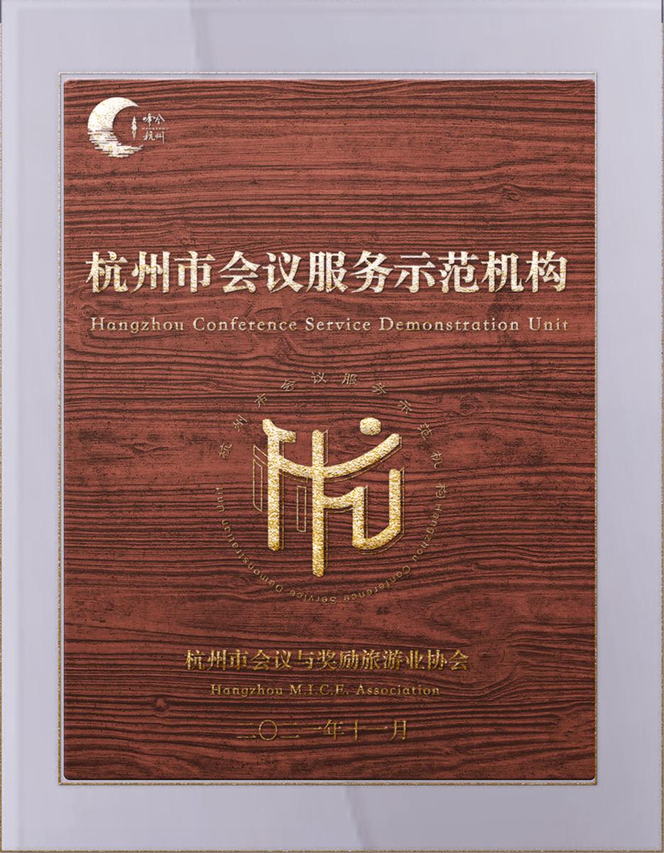 """杭州伍方会议服务有限公司被评为""""杭州市会议服务示范机构"""""""