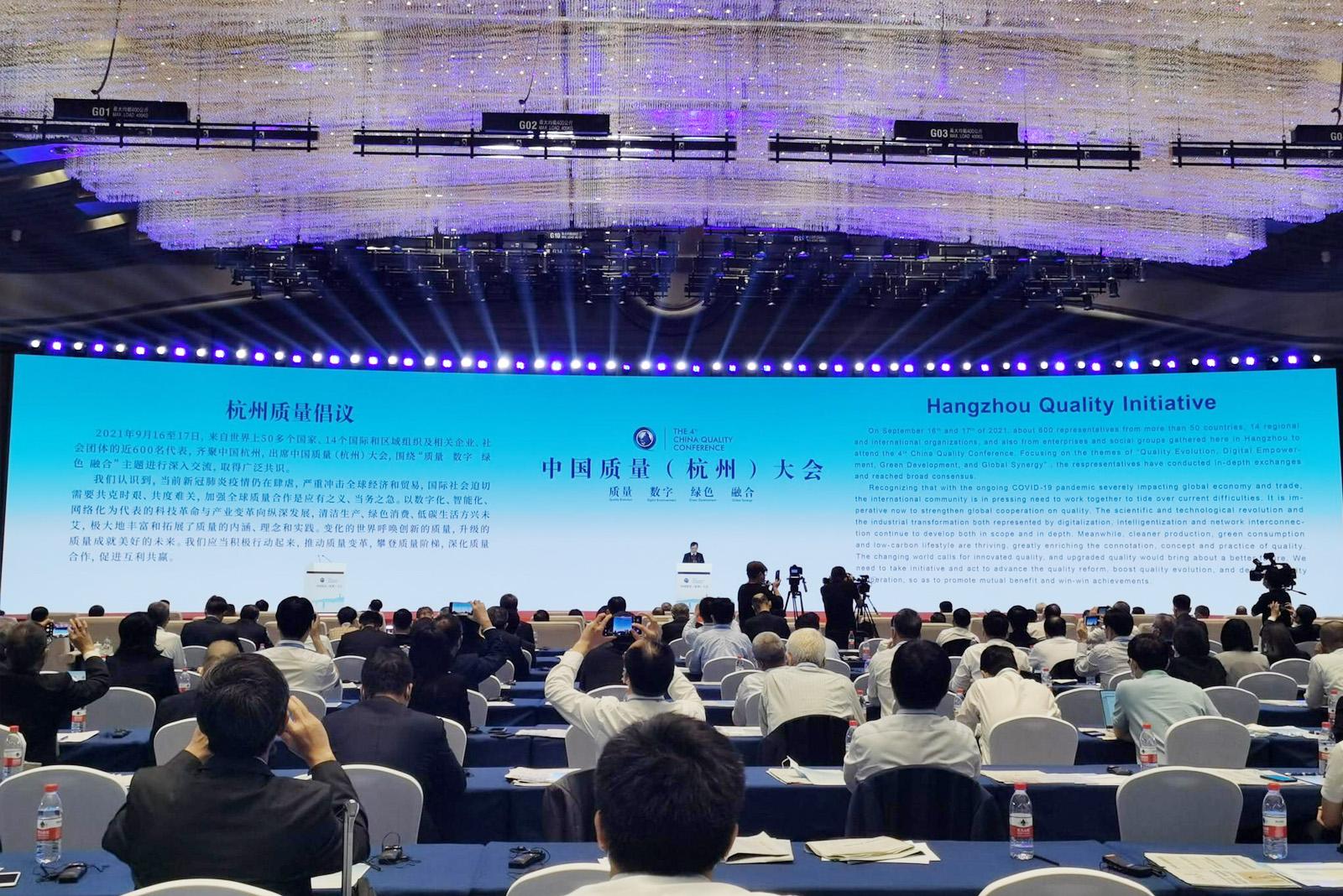 《杭州质量倡议》发布