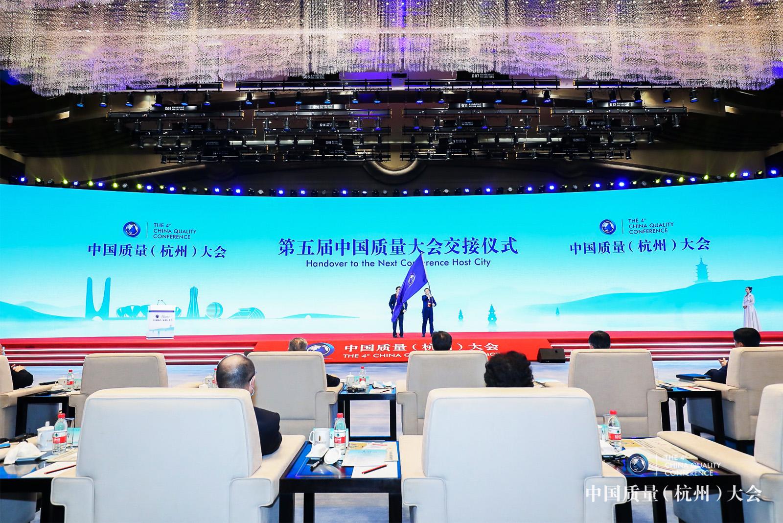 第五届中国质量大会花落成都