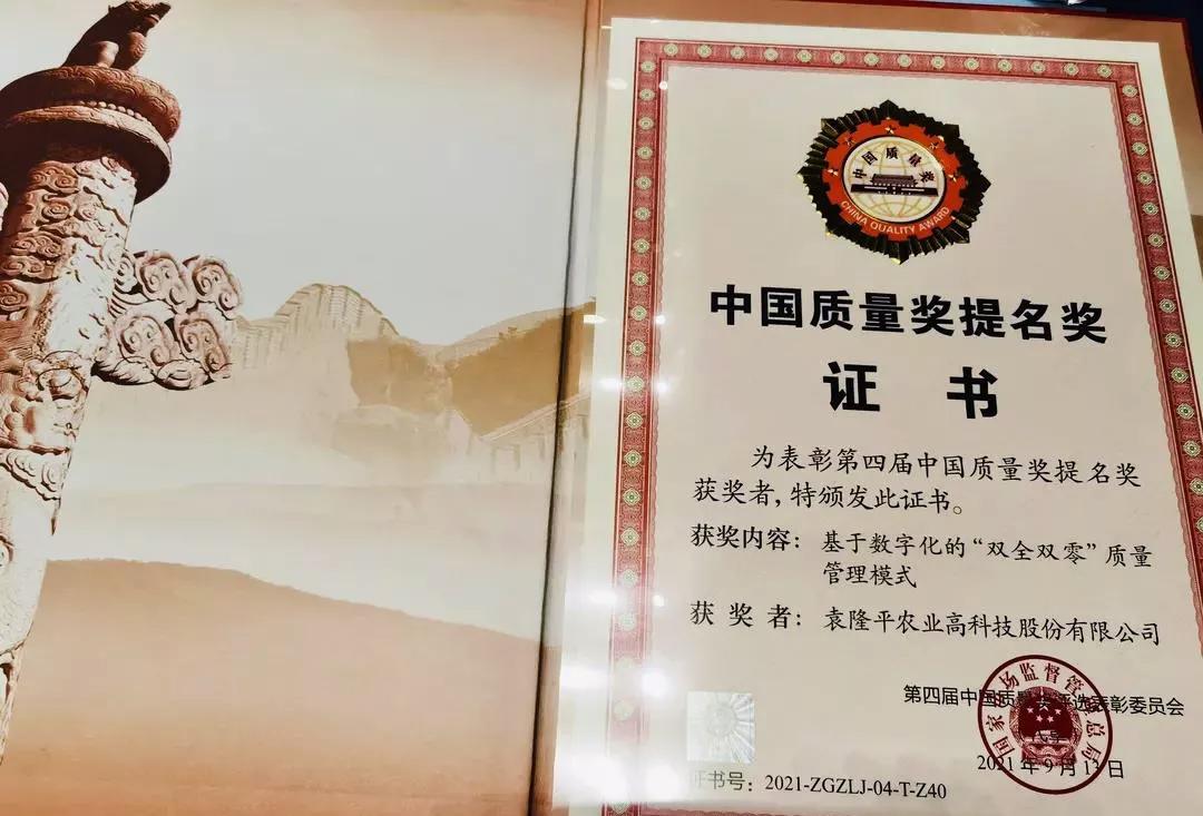 袁隆平农业高科技股份有限公司被授予第四届中国质量奖提名奖