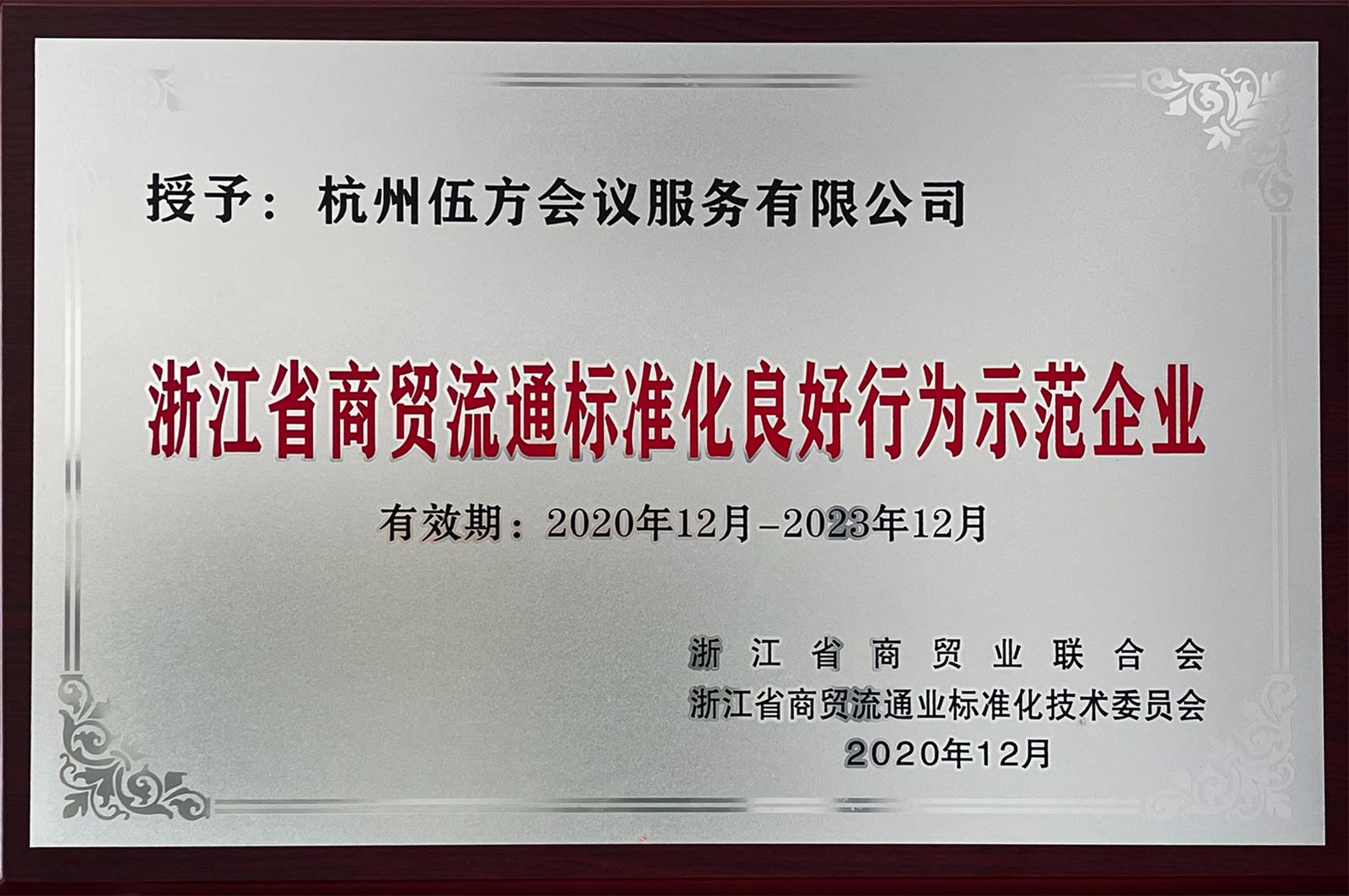 浙江省商贸流通标准化良好行为示范企业――伍方