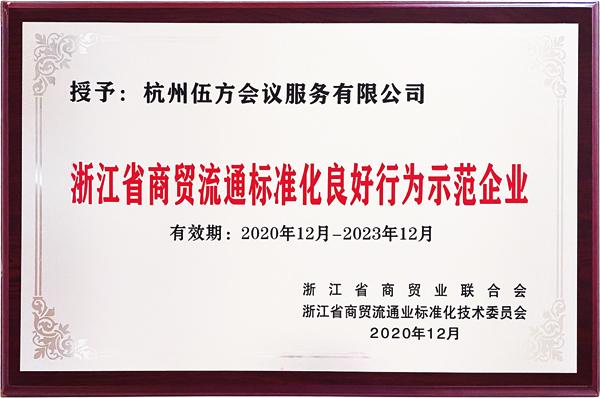 """第一批""""浙江省商贸流通标准化良好行为示范企业"""""""