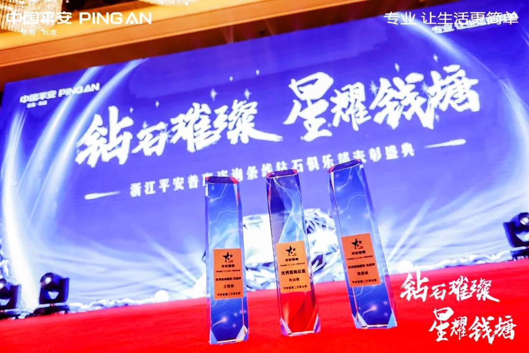 浙江平安普惠表彰大会荣誉奖杯