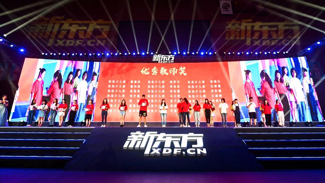 新东方2021财年优秀员工表彰大会