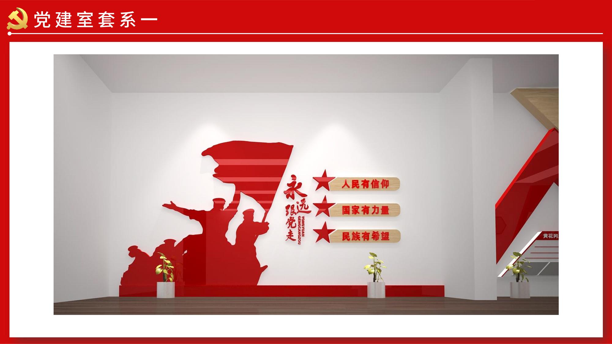 党建室设计图