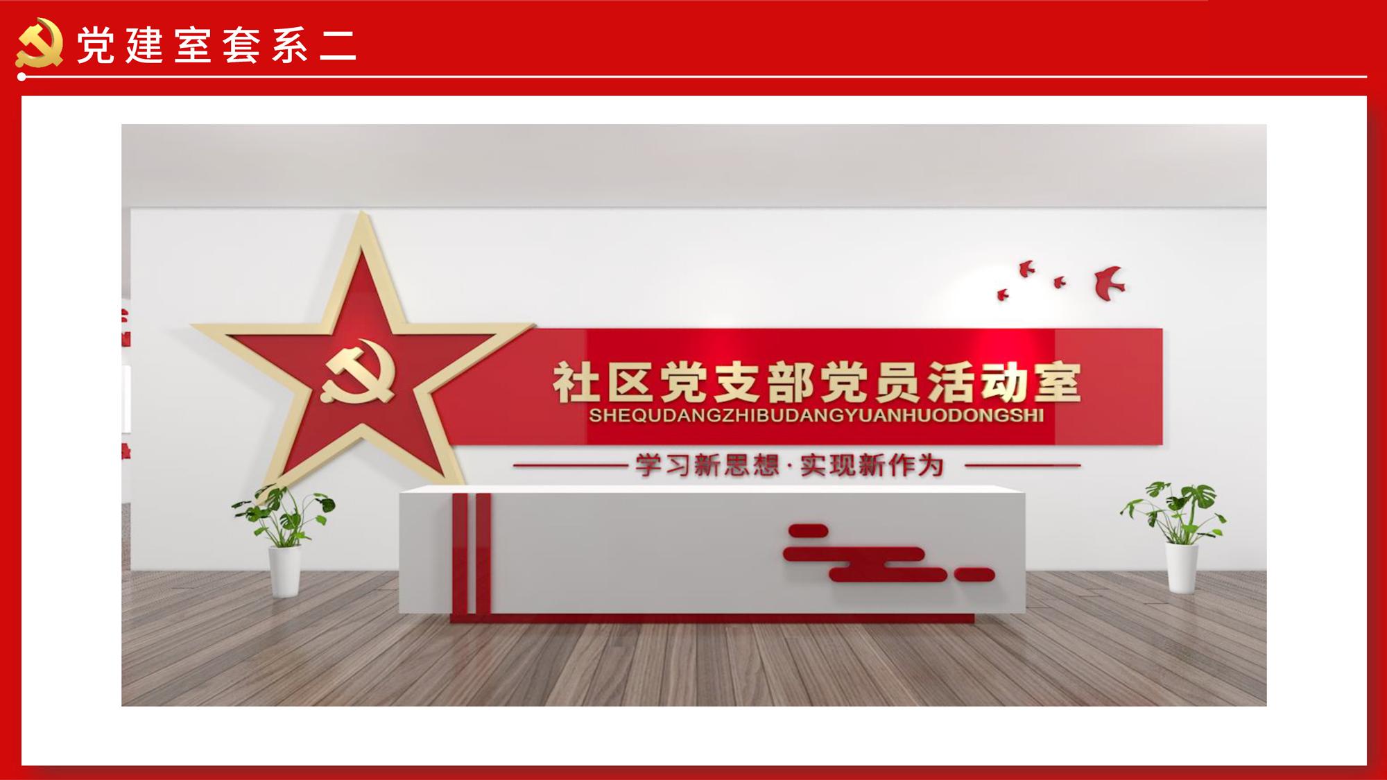 党建活动室效果图