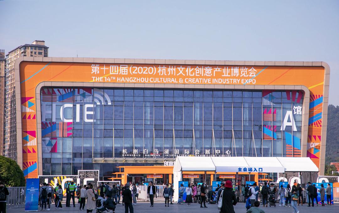 杭州滨江区白马湖国际会展中心